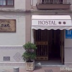 Hostal Plaza Cantarero Nerja